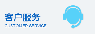 客户服务 customer service.png