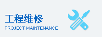 工程维修 project maintenance.png